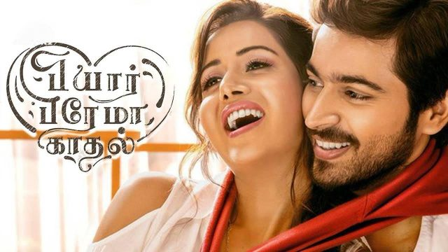 High On Love - Pyaar Prema Kaadhal