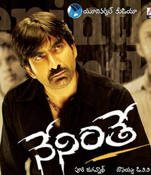 Neninthe Movie Songs Lyrics | Telugu & English version