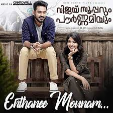 Enthanee Mounam - Vijay Superum Pournamiyum